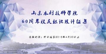 山东水利技师学院60周年校庆标识设计征集公告