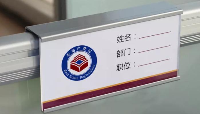 全国不动产登记启用统一logo13.png