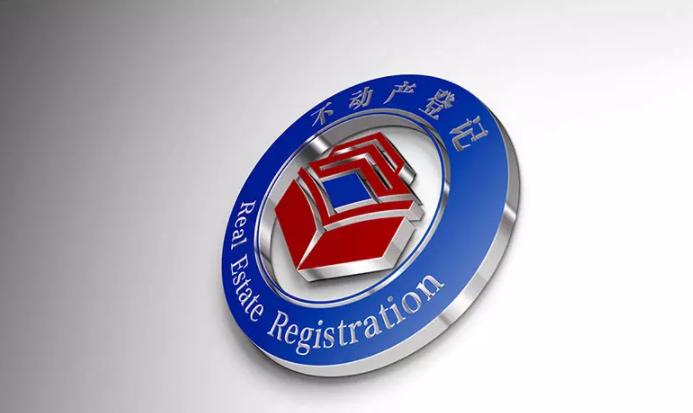 全国不动产登记启用统一logo9.png