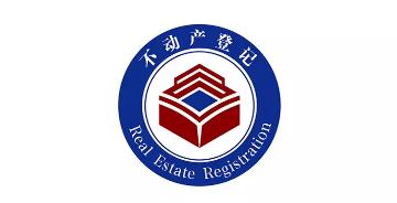 全国不动产登记启用新logo