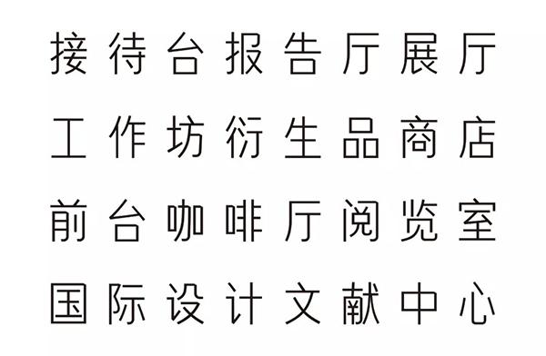 导视中文字体设计.jpeg