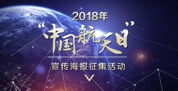 中国航天日宣传海报征集活动