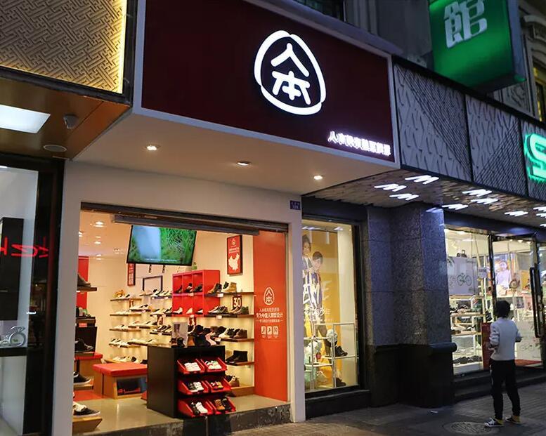 """""""人本""""帆布鞋启用新logo5.jpg"""