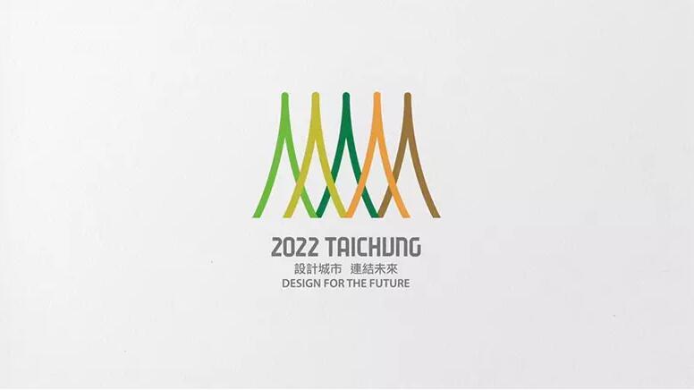 """台中申办""""2020世界设计之都""""主视觉标志3.jpg"""