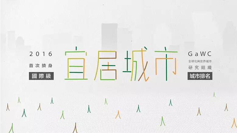 """台中申办""""2020世界设计之都""""主视觉标志4.jpg"""