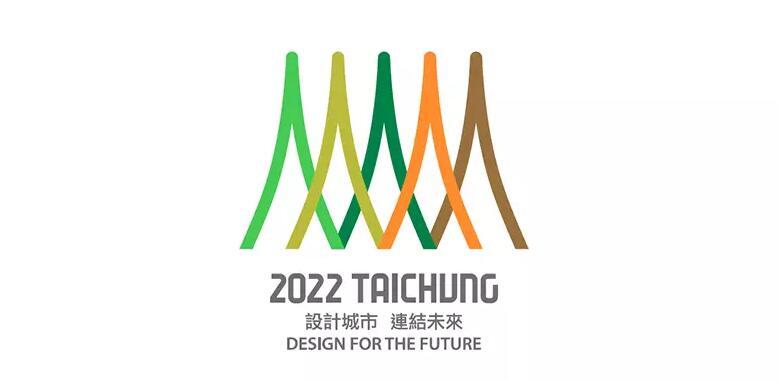 """台中申办""""2020世界设计之都""""主视觉标志1.jpg"""