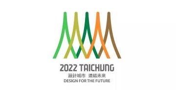 """台中市申办""""2020年世界设计之都""""主视觉标志发布"""