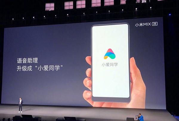 """小米智能语音平台""""小爱同学""""启用新LOGO3.jpg"""