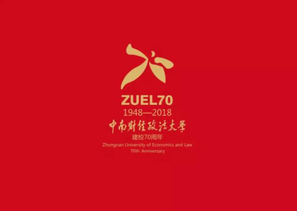中南财经政法大学70周年校庆标识.png