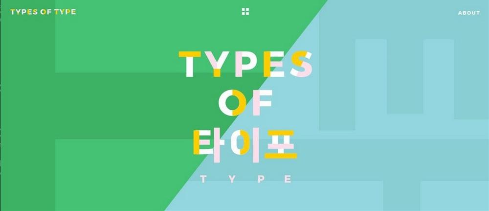 types-type.jpg