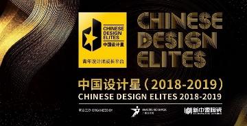 中国设计星(2018-2019)章程发布