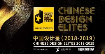 """""""中国设计星""""公布第四届导师阵容,16位最大牌设计偶像加盟!"""
