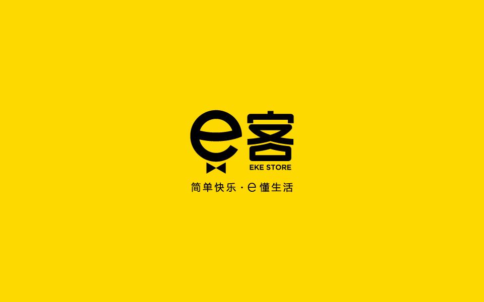 e客便利店-瑞智博诚品牌设计.jpeg