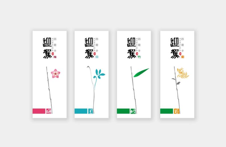 四君子-梅兰竹菊-包装设计.jpg
