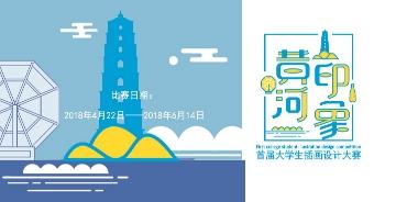 """""""黄河印象""""大学生插画设计大赛 作品征集公告"""