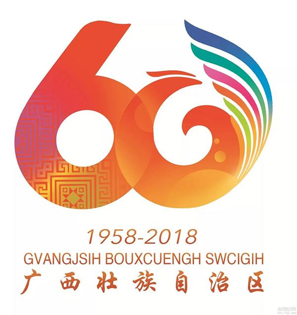 广西壮族自治区成立60周年标识、吉祥物.jpg