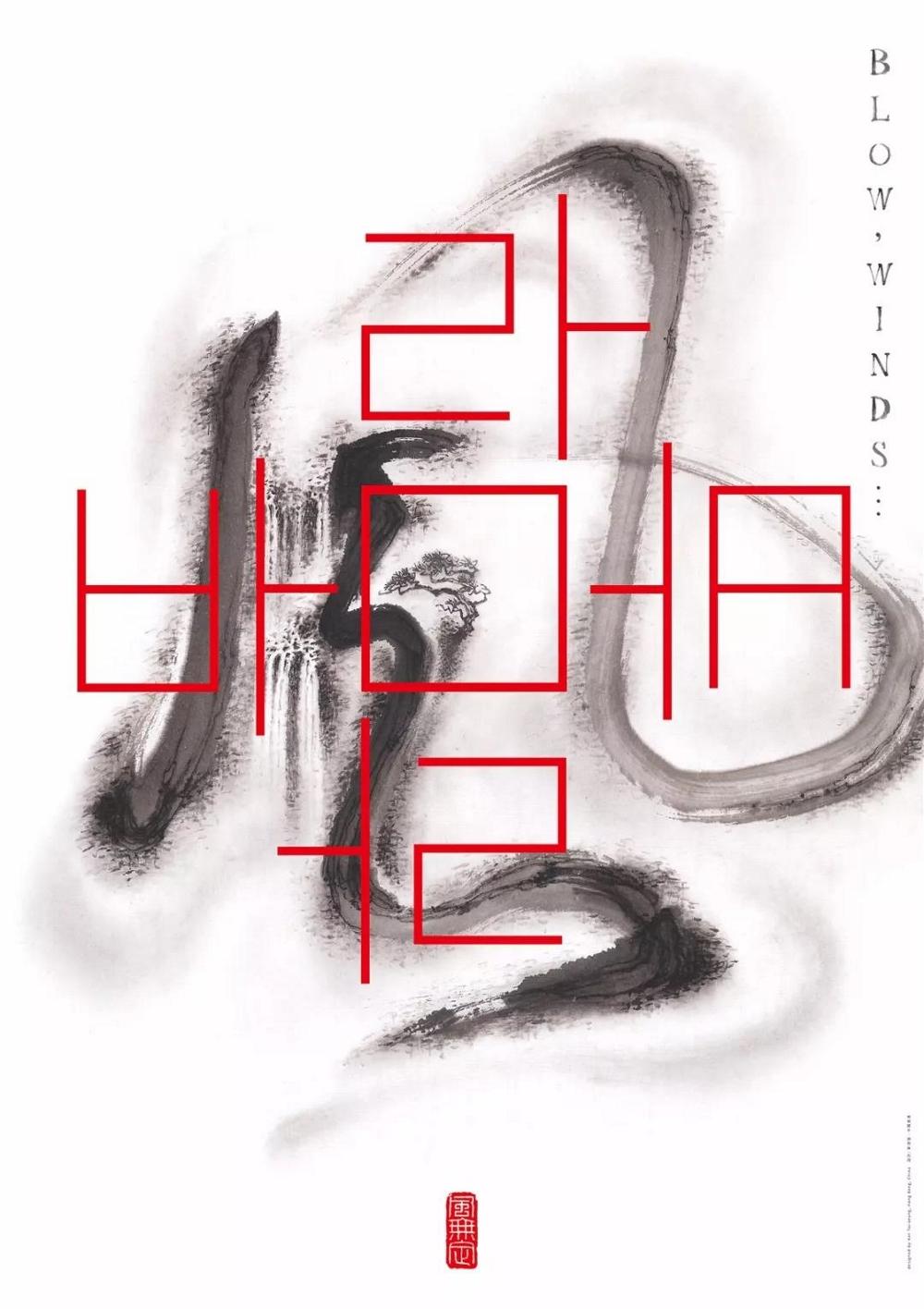 靳埭强(香港).jpg