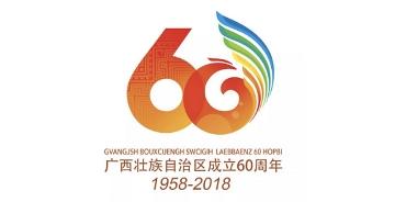 广西壮族自治区成立60周年标识、吉祥物