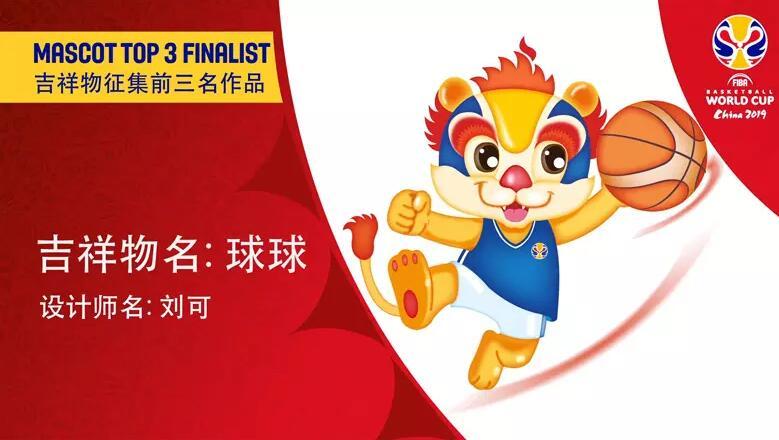 """2019中国男篮世界杯吉祥物""""梦之子""""发布1.jpg"""