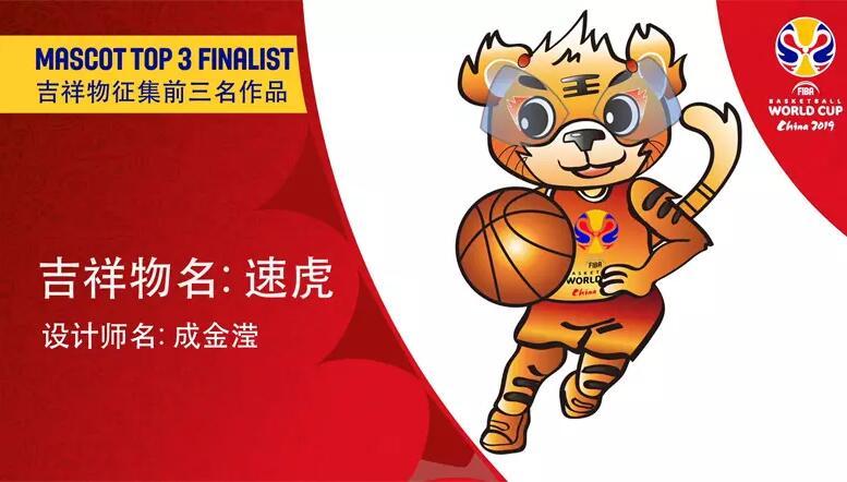 """2019中国男篮世界杯吉祥物""""梦之子""""发布3.jpg"""