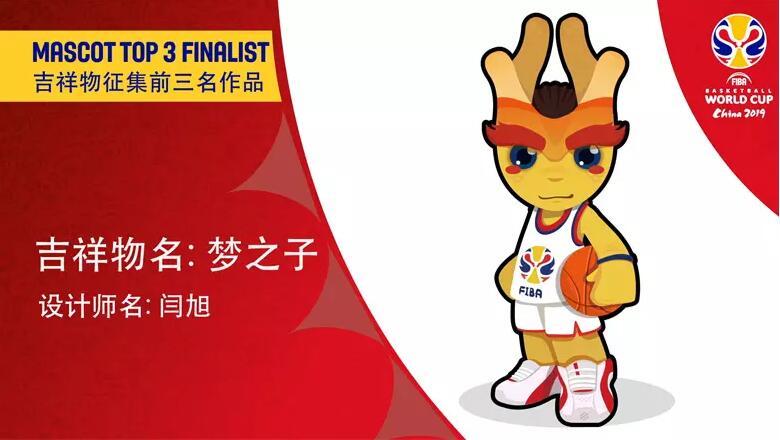 """2019中国男篮世界杯吉祥物""""梦之子""""发布2.jpg"""