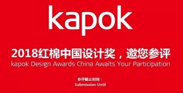 """当""""红""""不让——2018红棉中国设计奖年度评选开启,奖项报名火热征集中!"""