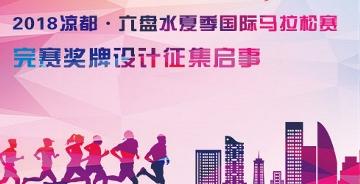 2018凉都·六盘水夏季国际马拉松赛完赛奖牌设计征集启事