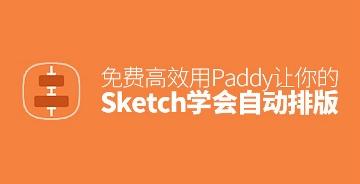 免费高效!用 Paddy 让你的 Sketch 学会自动排版!