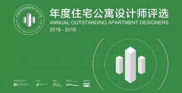 """""""设计·生态·生活""""再出发丨""""年度住宅公寓设计师评选""""温州站华丽发布"""