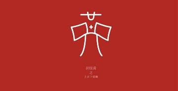 【贵姓】终审评审奖作品集合