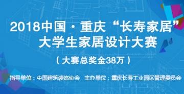 """2018中国·重庆""""长寿家居""""大学生设计大赛"""