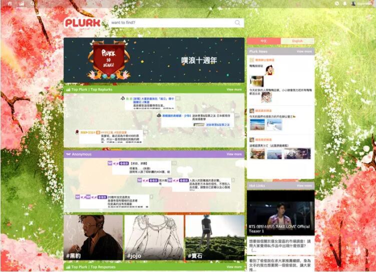 知名社交网站噗浪更换新logo1.jpg