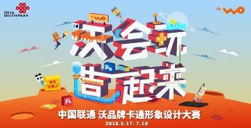 """""""沃""""的新玩法! 2018年中国联通沃品牌卡通形象有奖征集火热进行中!"""