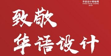 致敬华语设计这些年!