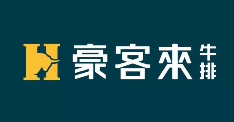 豪客来牛排更换新logo1.jpg
