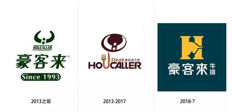 豪客来牛排logo发展史.jpg