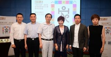 """""""汉字之美""""2018全球青年设计大赛媒体见面会在京举行"""