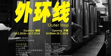 """""""外环线""""将于5月26日在郑州一〇一艺术空间开幕"""