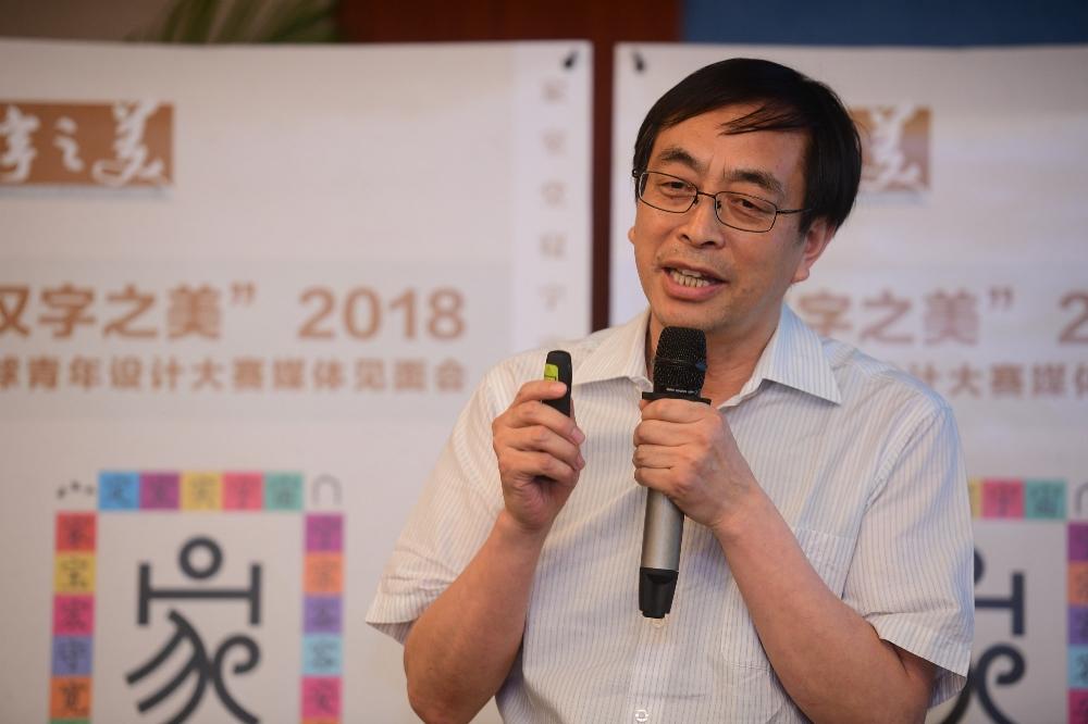 """""""汉字之美""""汉字文化类召集人王立军教授.jpg"""
