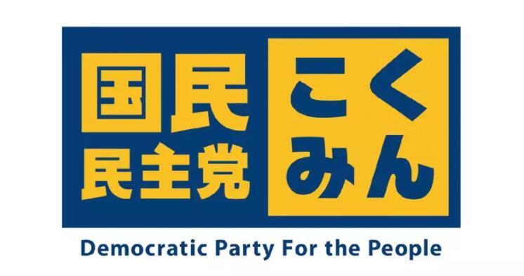 """日本全新政党""""国民民主党""""公布全新logo.jpg"""