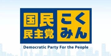 """日本全新政党""""国民民主党""""公布全新logo"""