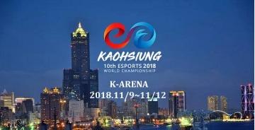 2018年世界电子竞技锦标赛logo发布