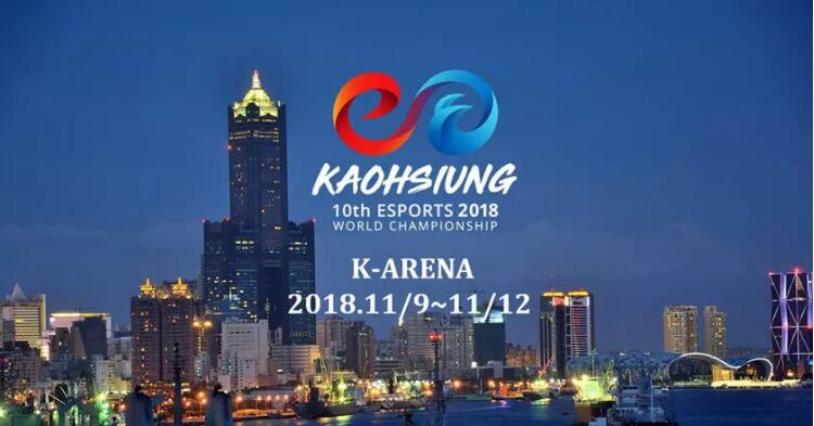 2018年世界电子竞技锦标赛logo.jpg