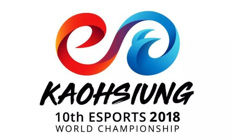 2018年世界电子竞技锦标赛logo2.jpg