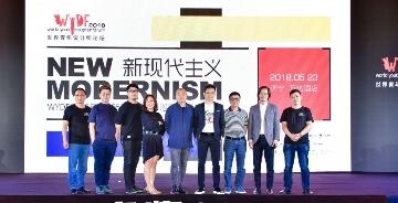 世界青年设计师论坛【WYDF】2018春季大会匠心巨制,盛大闭幕!