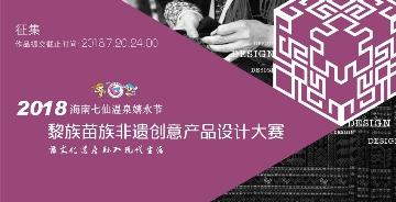 2018年海南七仙温泉嬉水节海南黎族苗族非物质文化遗产创意产品设计大赛作品征集公告