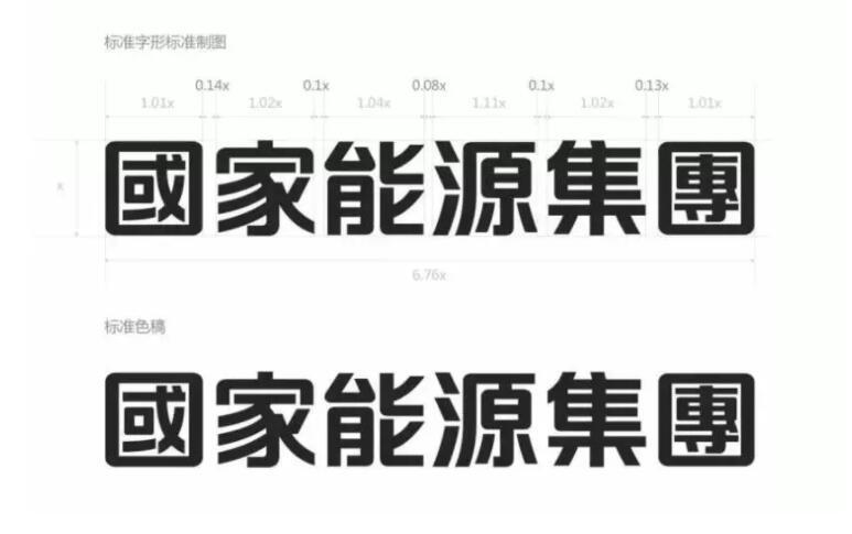 国家能源集团新logo万博体育官方网址3.jpg