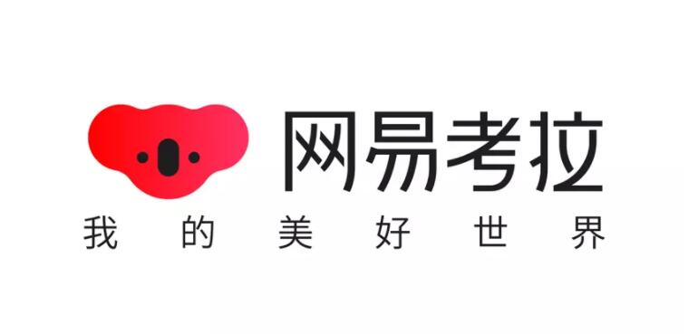 �W易考拉海�更名并�Q新logo1.jpg