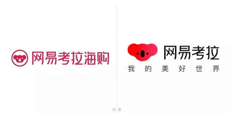�W易考拉海�更名并�Q新logo.jpg