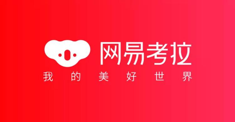 �W易考拉海�更名并�Q新logo2.jpg